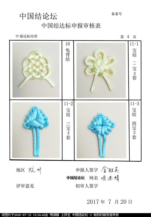 中国结论坛 喷涕精--中级达标申请稿件  中国绳结艺术分级达标审核 133553nfi72x2v9l97h576