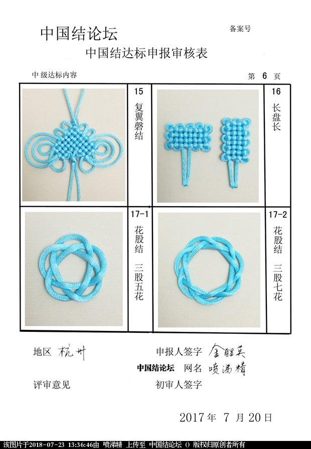中国结论坛 喷涕精--中级达标申请稿件  中国绳结艺术分级达标审核 133603i0fjpf0u15wfp7f8