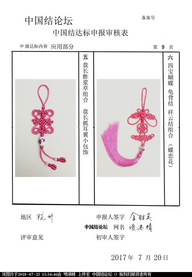 中国结论坛 喷涕精--中级达标申请稿件  中国绳结艺术分级达标审核 133617cmegafxsi7gjxgjd