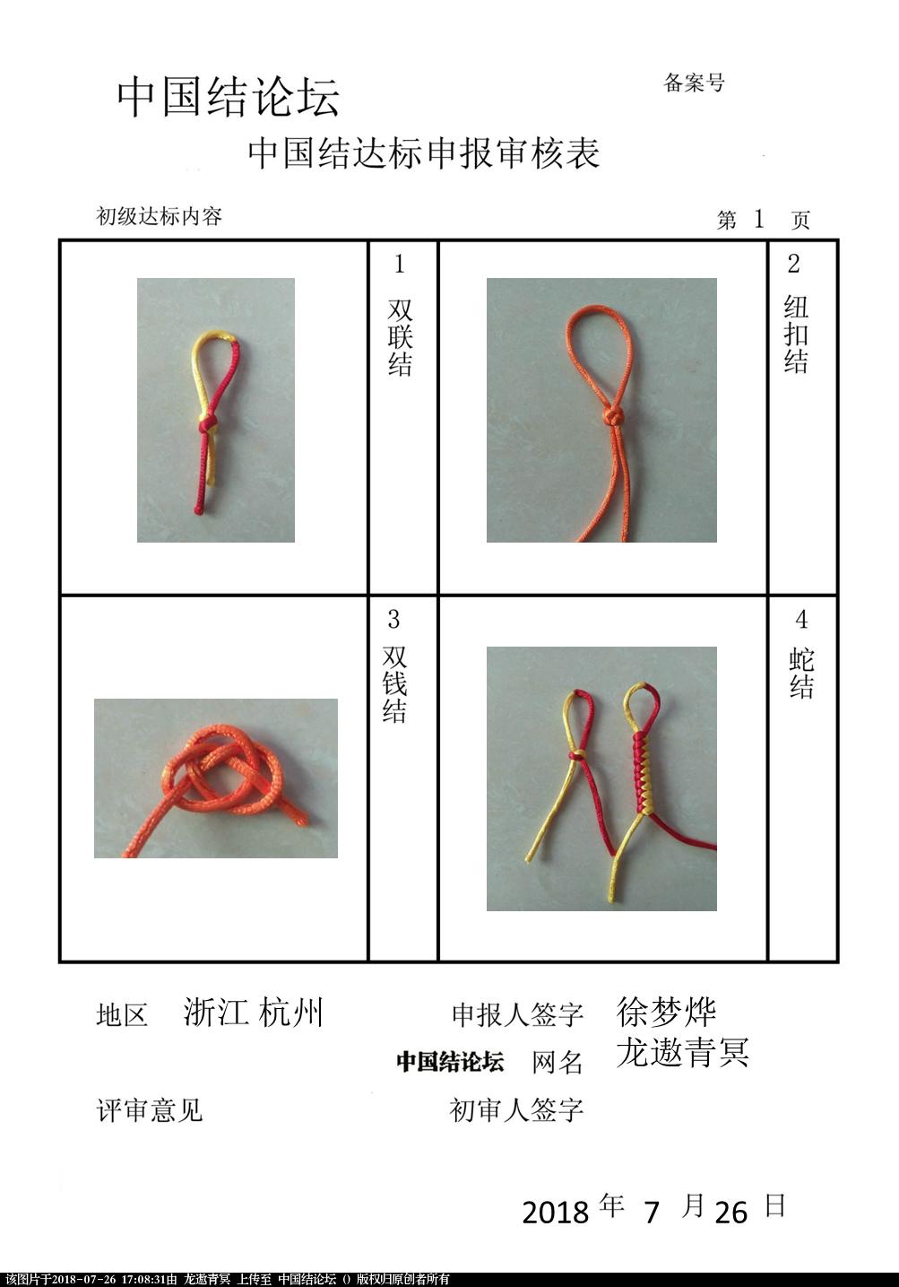 中国结论坛 龙遨青冥-初级达标申请稿件  中国绳结艺术分级达标审核 170634s5ppivxopjmsr8vf