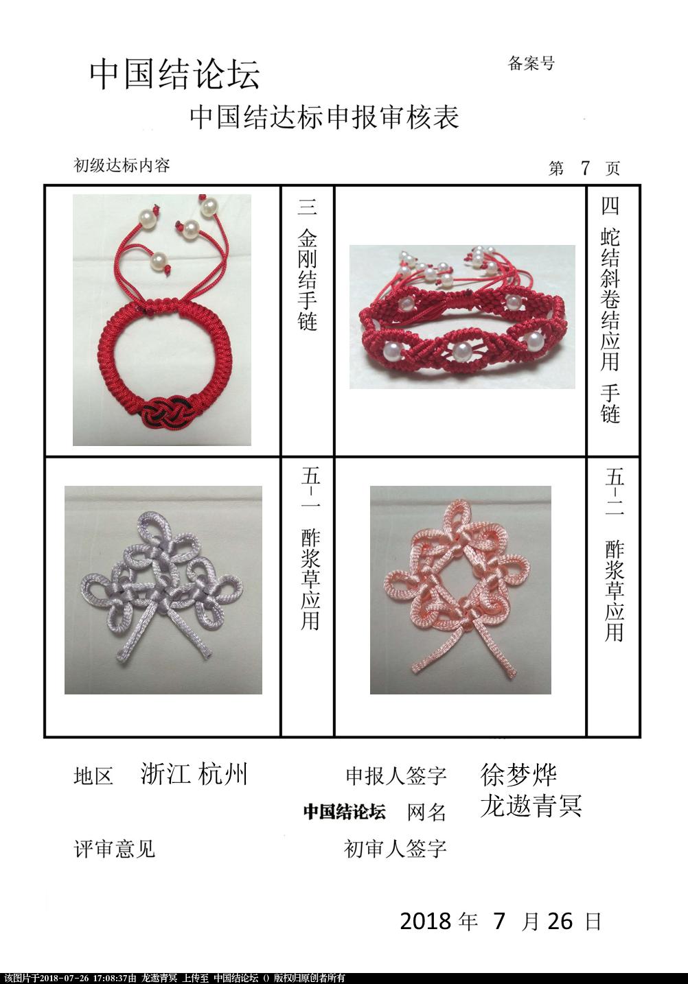 中国结论坛 龙遨青冥-初级达标申请稿件  中国绳结艺术分级达标审核 170644fj7003j3bokpx3i8