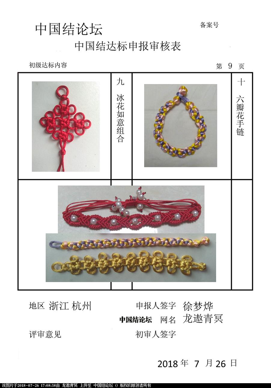 中国结论坛 龙遨青冥-初级达标申请稿件  中国绳结艺术分级达标审核 170651lqrnfqaka528k5s6
