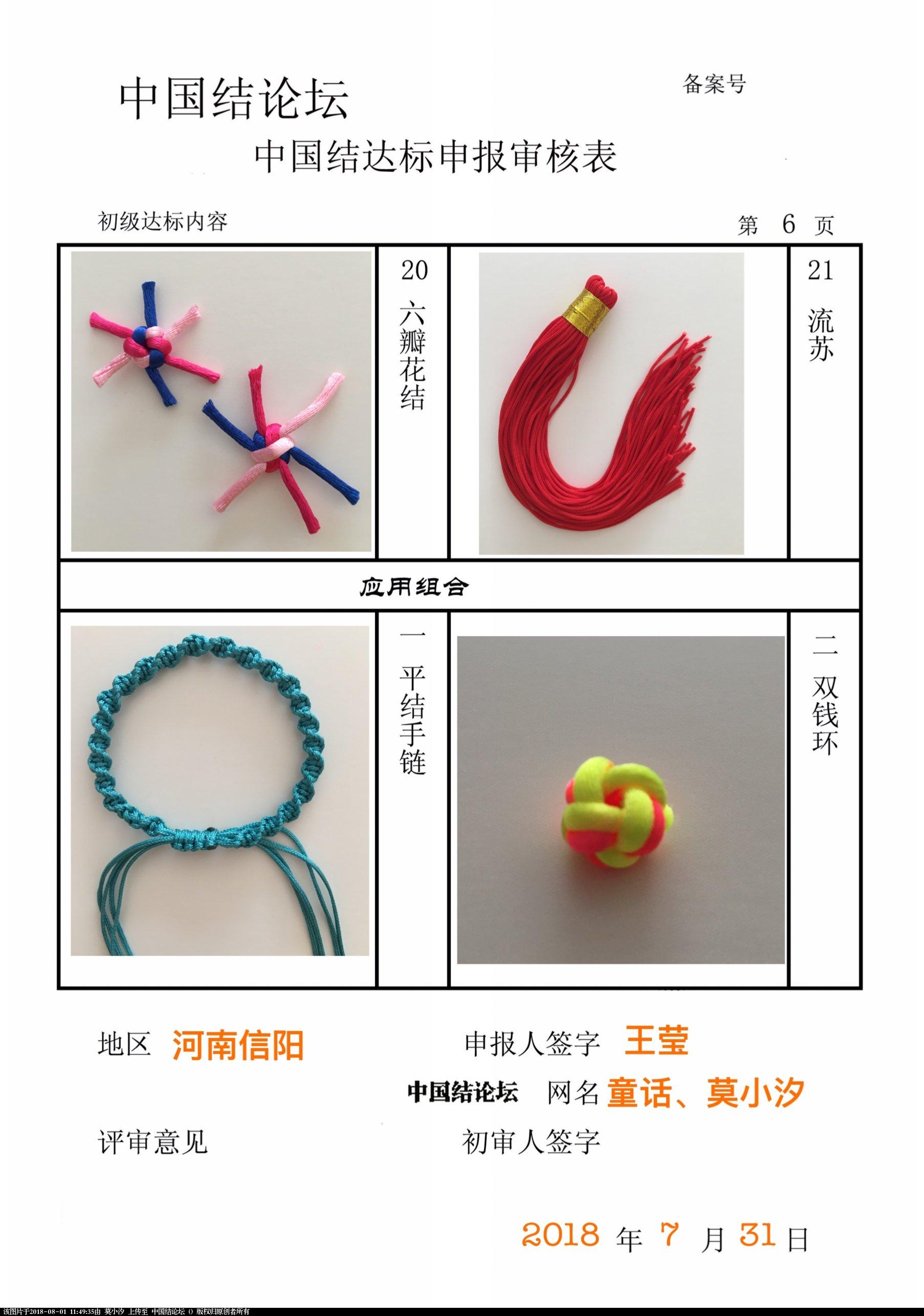 中国结论坛 童话、莫小汐——初级达标申请稿件  中国绳结艺术分级达标审核 114806bubu2mqqu1b2yuui