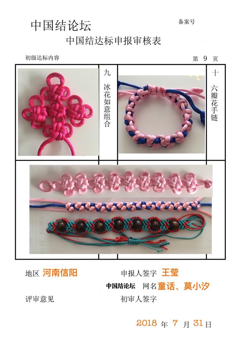 中国结论坛   中国绳结艺术分级达标审核 152956m6bzkkr00rvk06c4