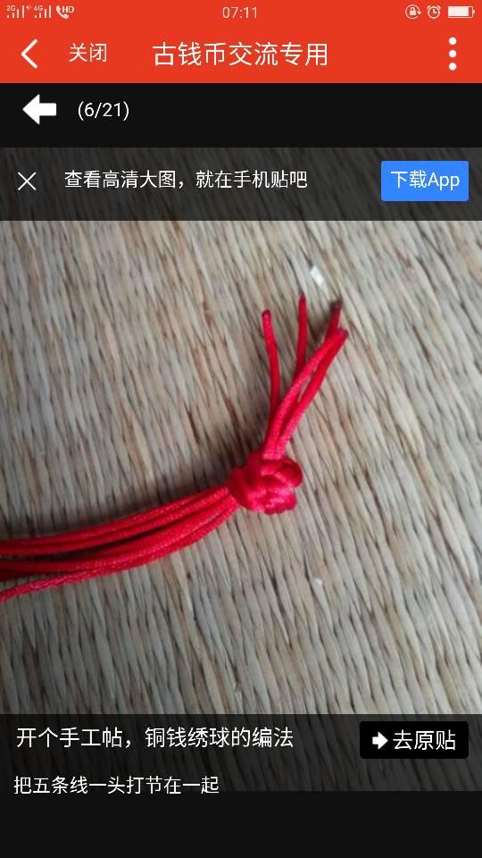 中国结论坛 转载铜钱编法古绣球  图文教程区 071433omplpm3lu8up36xx