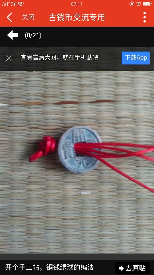 中国结论坛 转载铜钱编法古绣球  图文教程区 071434sm1b1yx4e55ao21q
