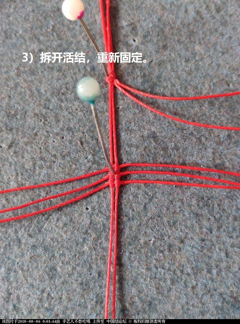 中国结论坛 花颜步摇  图文教程区 000053lsbiq4qz4b83tak4