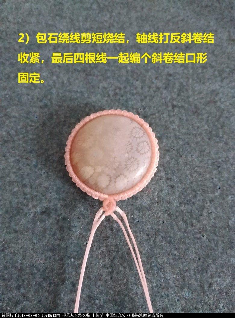 中国结论坛 珊瑚玉太阳花包边吊坠教程  图文教程区 204146hd72ckfo2up9xc7p