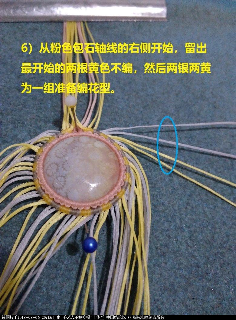 中国结论坛 珊瑚玉太阳花包边吊坠教程  图文教程区 204150nz41n1ey1pn6c5fd