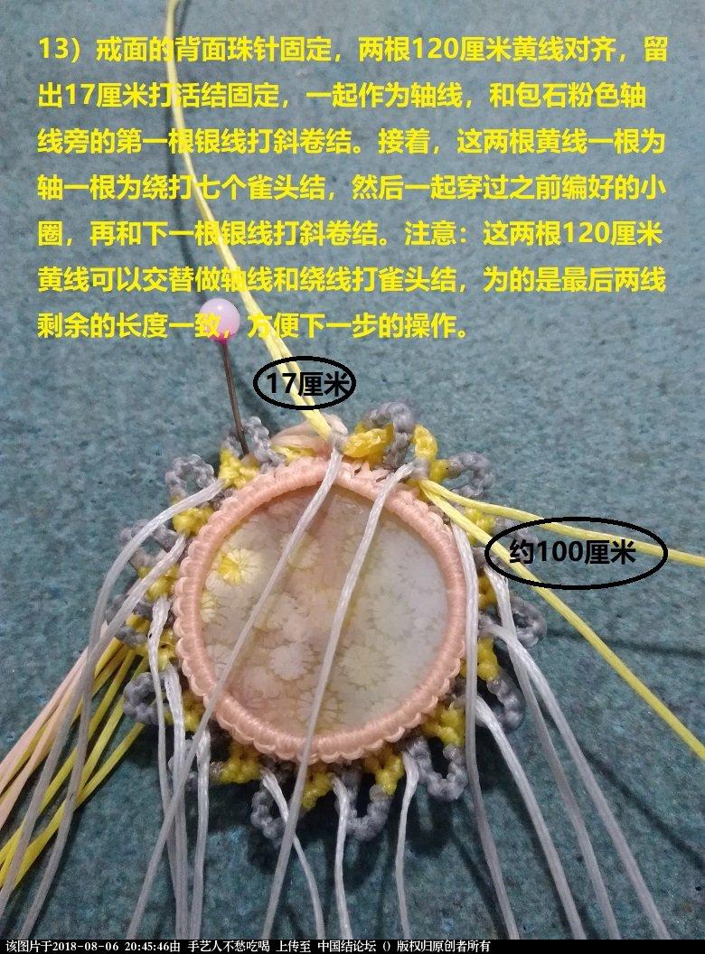 中国结论坛 珊瑚玉太阳花包边吊坠教程  图文教程区 204156qoo4r9xibdg28o9p