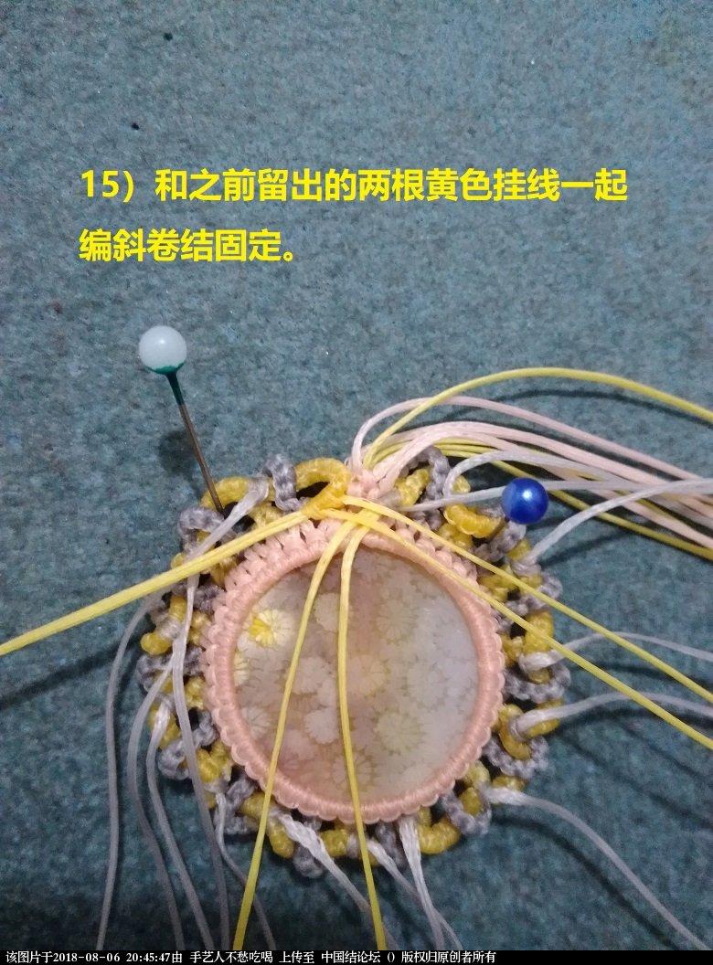 中国结论坛 珊瑚玉太阳花包边吊坠教程  图文教程区 204157ch1311xcx3w246i1