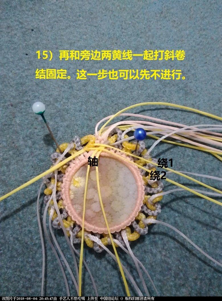 中国结论坛 珊瑚玉太阳花包边吊坠教程  图文教程区 204158e4askyzq8anqfcss