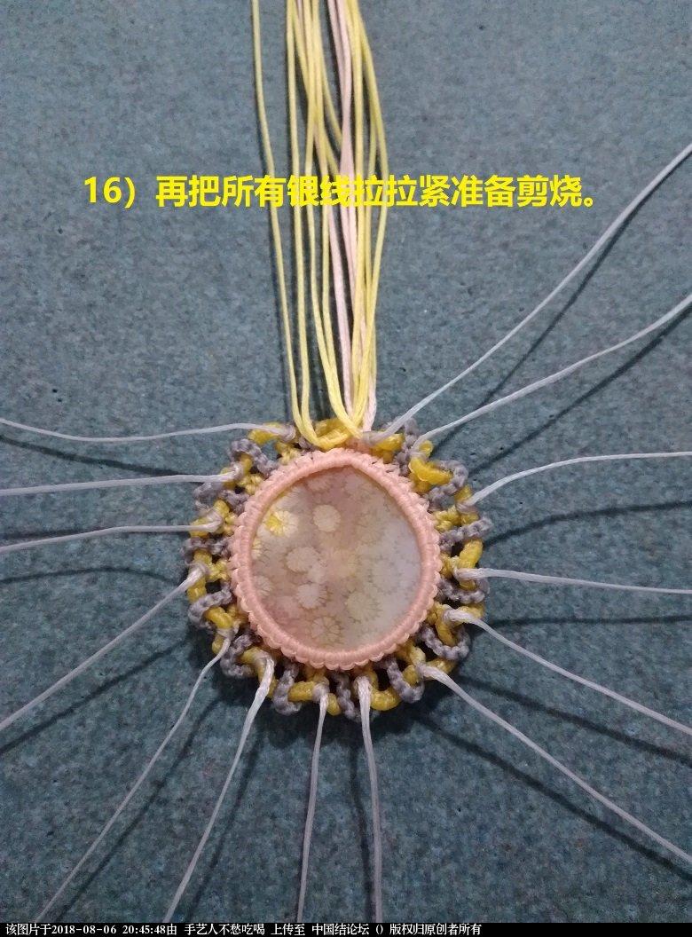 中国结论坛 珊瑚玉太阳花包边吊坠教程  图文教程区 204159c1i2yh2ie2mmy225
