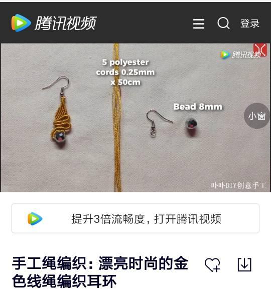 中国结论坛 耳坠教程  图文教程区 222521tpsk99kam0ueze9d