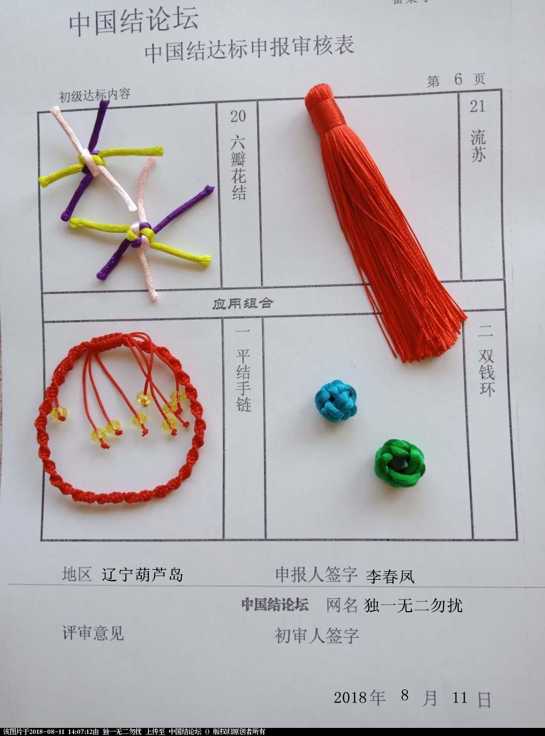 中国结论坛 独一无二勿扰--初级达标申请稿件  中国绳结艺术分级达标审核 140317zn0e2437z33seq5h