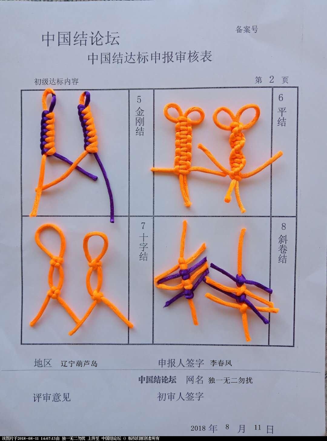 中国结论坛 独一无二勿扰--初级达标申请稿件  中国绳结艺术分级达标审核 140319dep1mo2j141e4221
