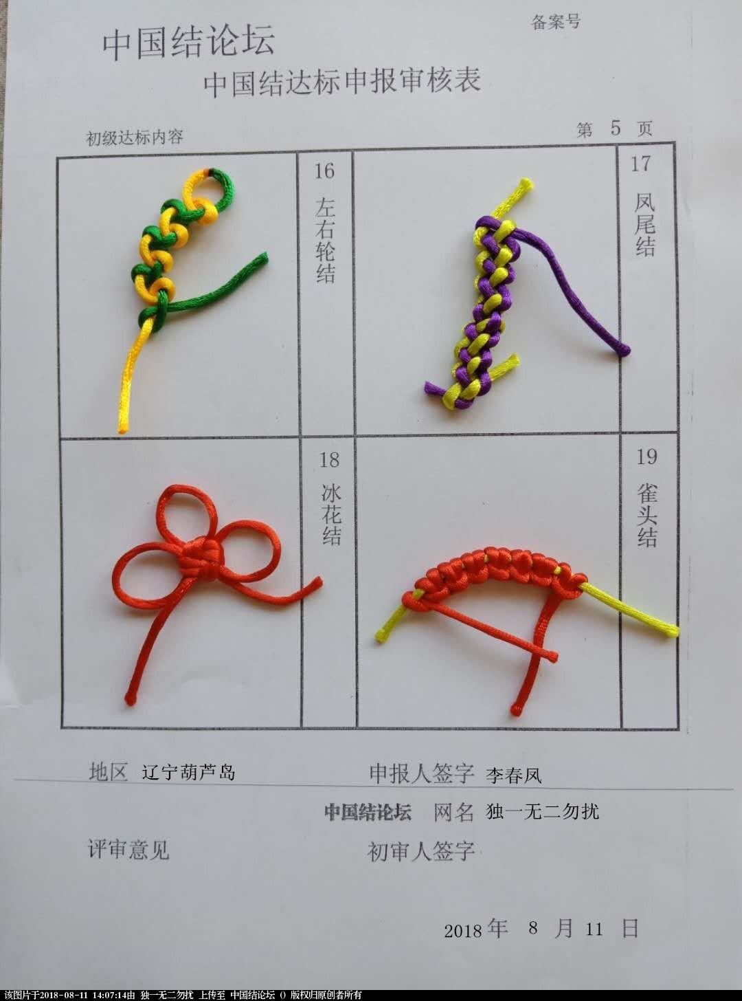 中国结论坛 独一无二勿扰--初级达标申请稿件  中国绳结艺术分级达标审核 140321b59w5g3wzv5939in