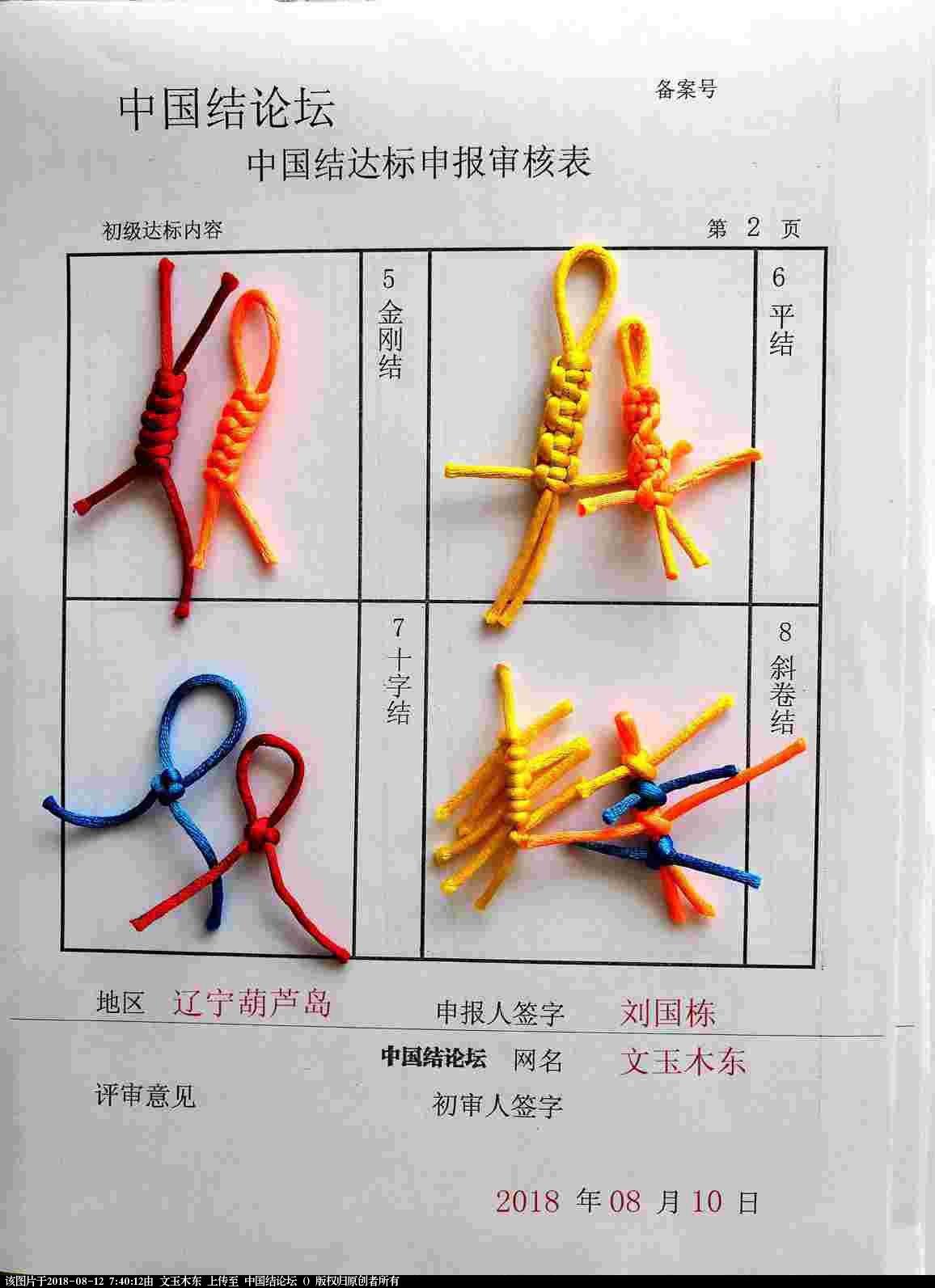 中国结论坛   中国绳结艺术分级达标审核 073955igzg166gwkg0oweb