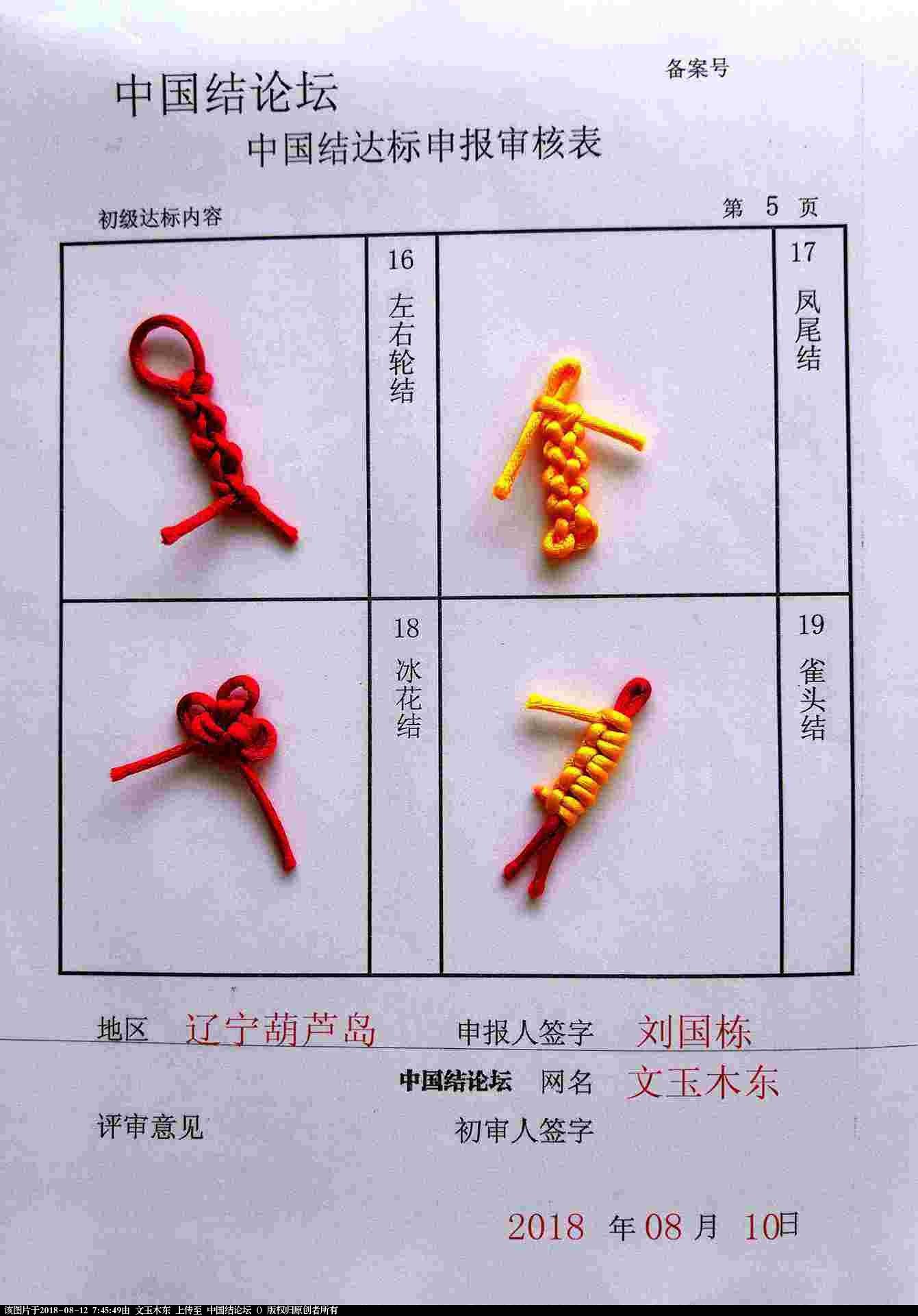 中国结论坛   中国绳结艺术分级达标审核 074459yu35sk26qzo3qi3m