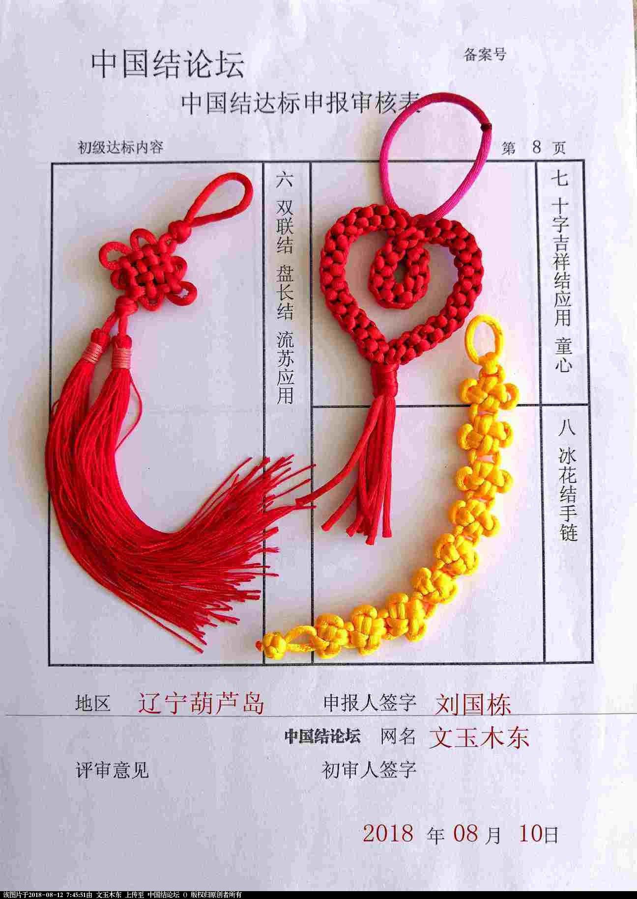 中国结论坛   中国绳结艺术分级达标审核 074514k1q1axtr35t13aqk