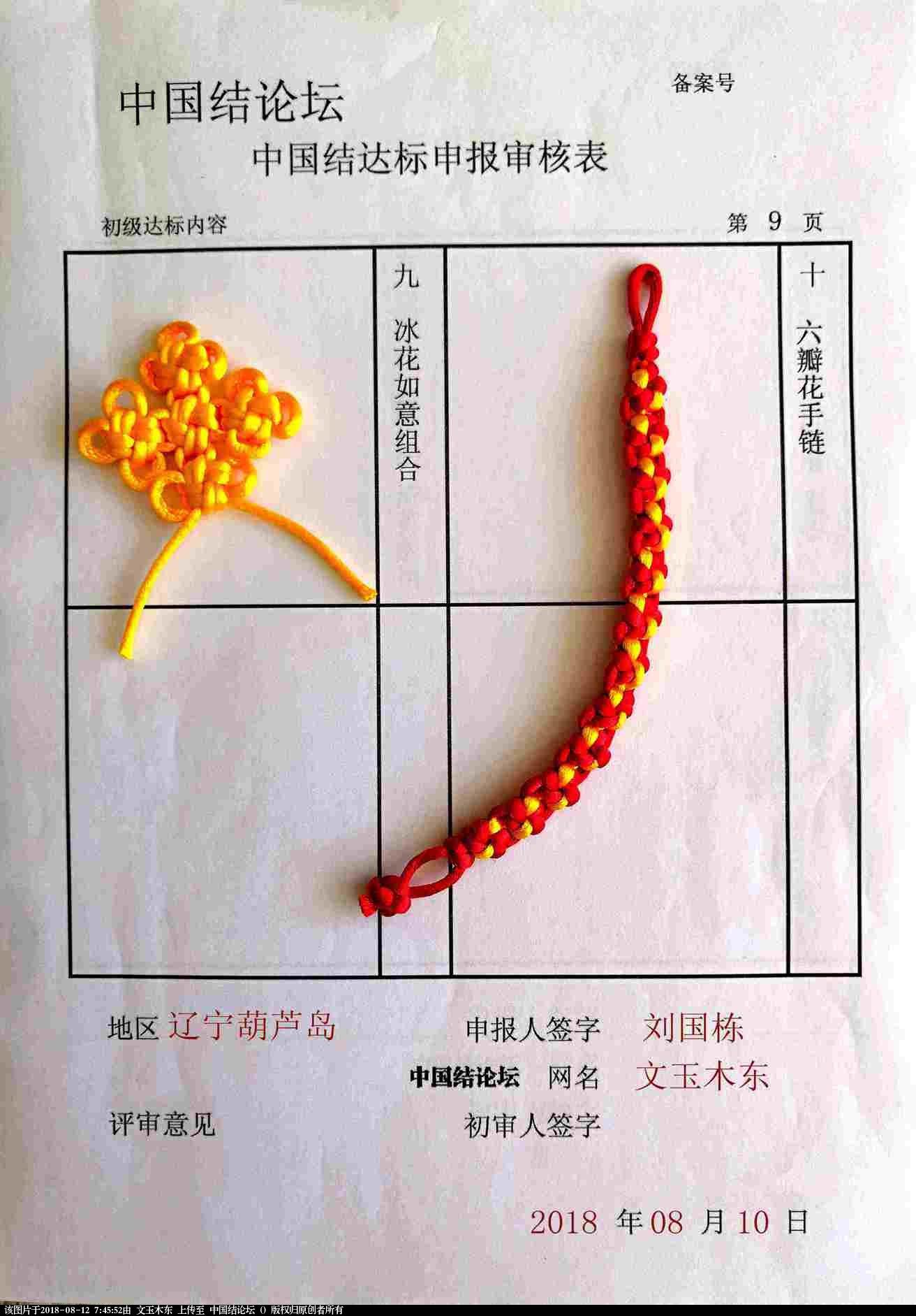 中国结论坛   中国绳结艺术分级达标审核 074522urbxrrr1rsjvr5t9