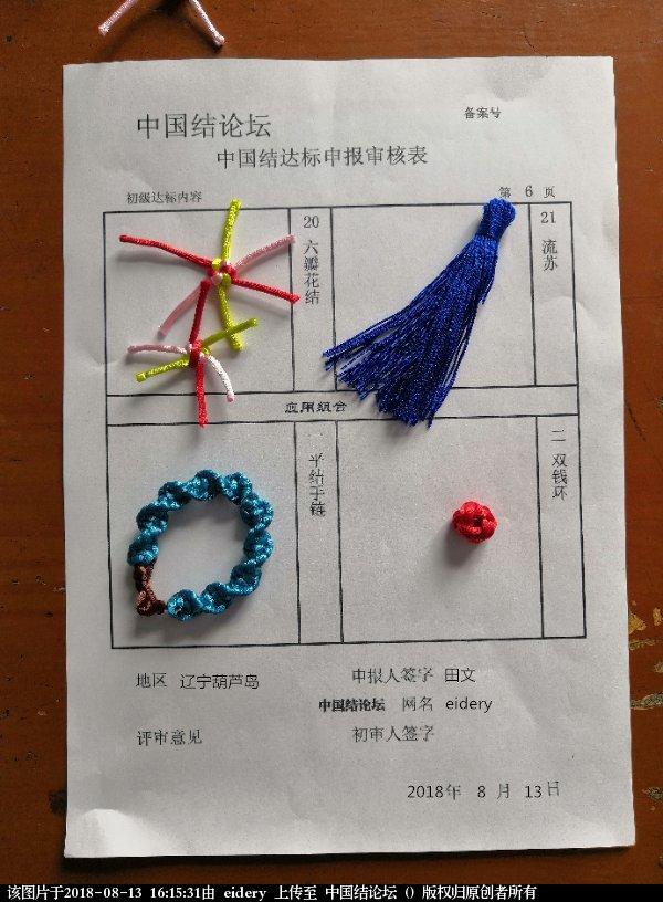 中国结论坛 eidery--初级达标申请稿件  中国绳结艺术分级达标审核 161415s1zow112wo2aamo1