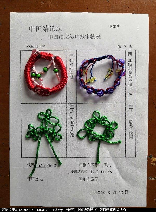 中国结论坛 eidery--初级达标申请稿件  中国绳结艺术分级达标审核 161452zrrkckkqk26drrpr
