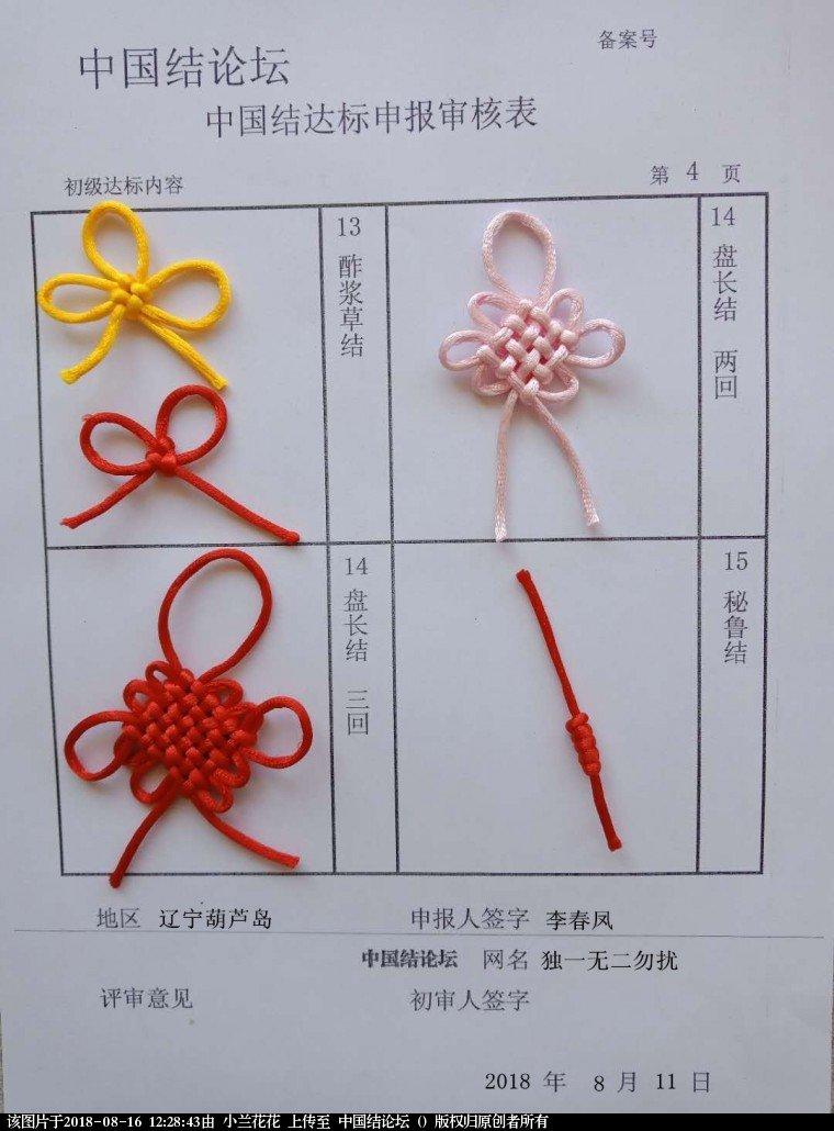 中国结论坛   中国绳结艺术分级达标审核 111808o7j9g89bsos4ju8m