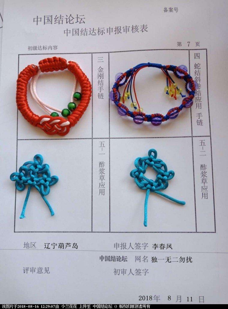 中国结论坛   中国绳结艺术分级达标审核 113739k6sa5bt6as5i0wsn