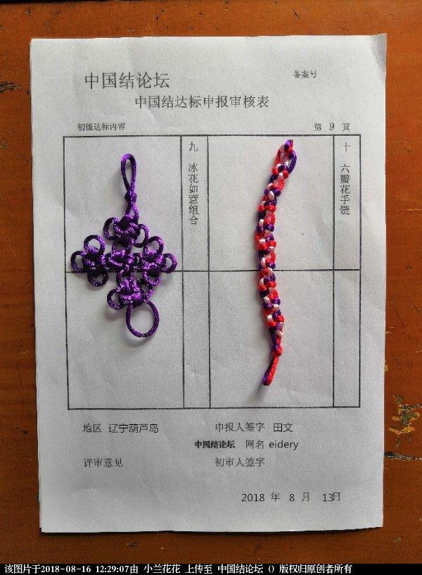 中国结论坛   中国绳结艺术分级达标审核 113838susngq9nwaei9not