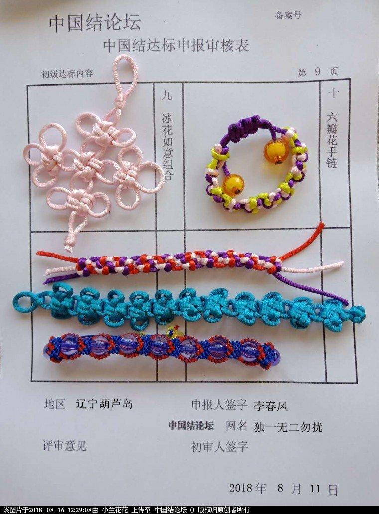中国结论坛   中国绳结艺术分级达标审核 113907x541d94u671461ff