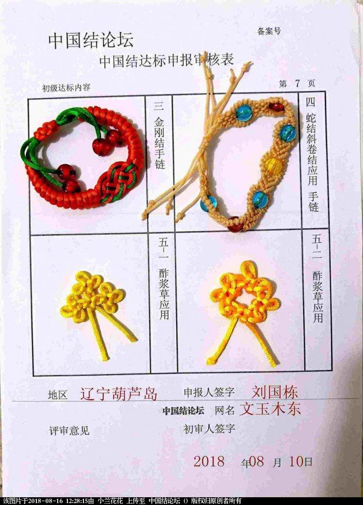 中国结论坛   中国绳结艺术分级达标审核 120023ab7ttmtvfzvfw7wn