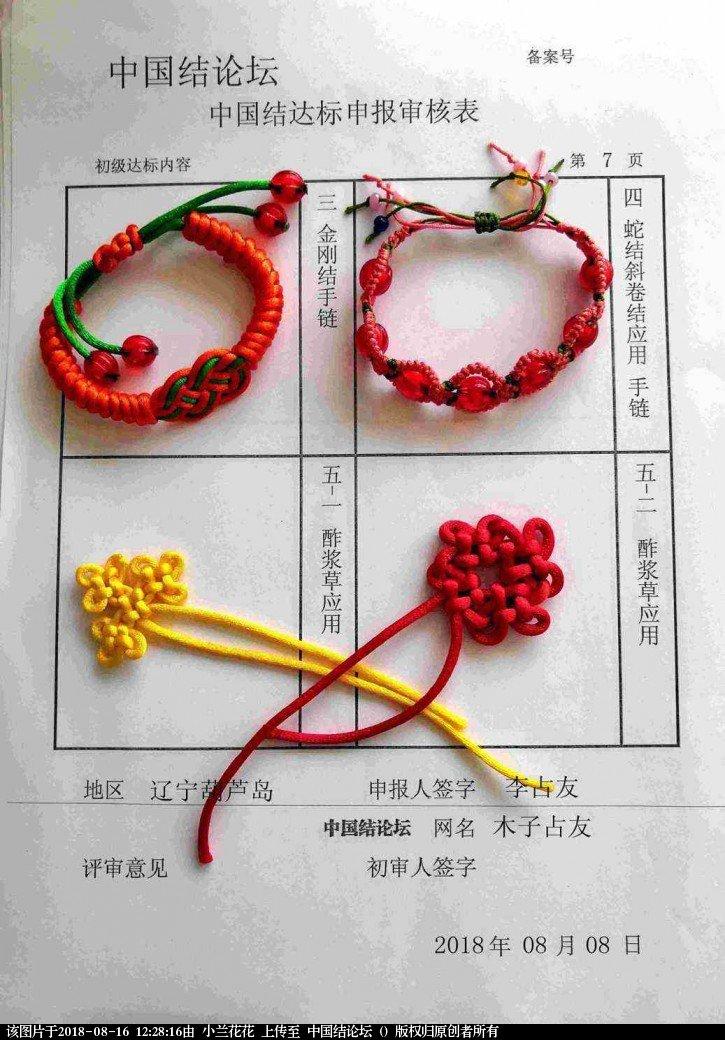 中国结论坛   中国绳结艺术分级达标审核 120034a4411epczkdpehzq