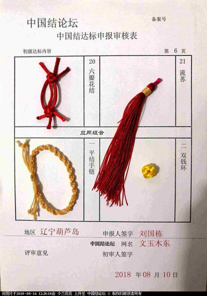 中国结论坛   中国绳结艺术分级达标审核 120135aejejjxreujdu3j6
