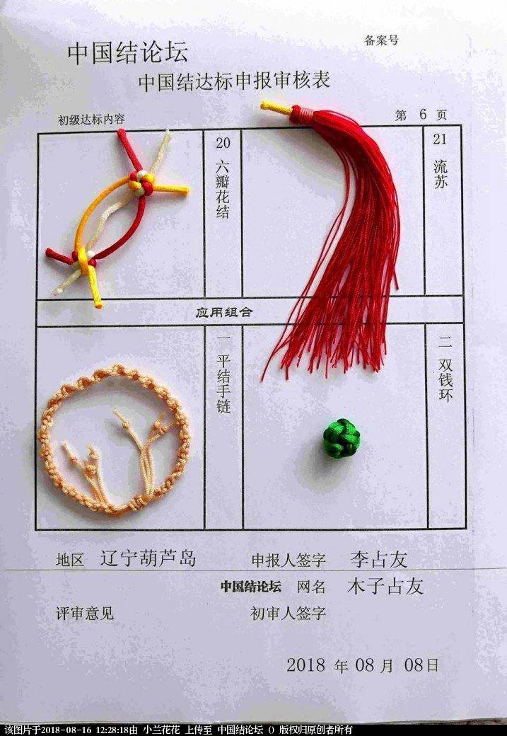 中国结论坛   中国绳结艺术分级达标审核 120144c9wv8vbd9mmnnl8w