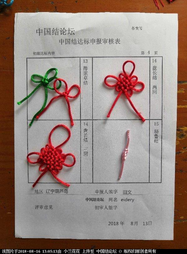 中国结论坛 关于[初级提交审核] 独一无二勿扰--初级达标申请稿件  中国绳结艺术分级达标审核 125454xwoc0u5xxwctxdeo