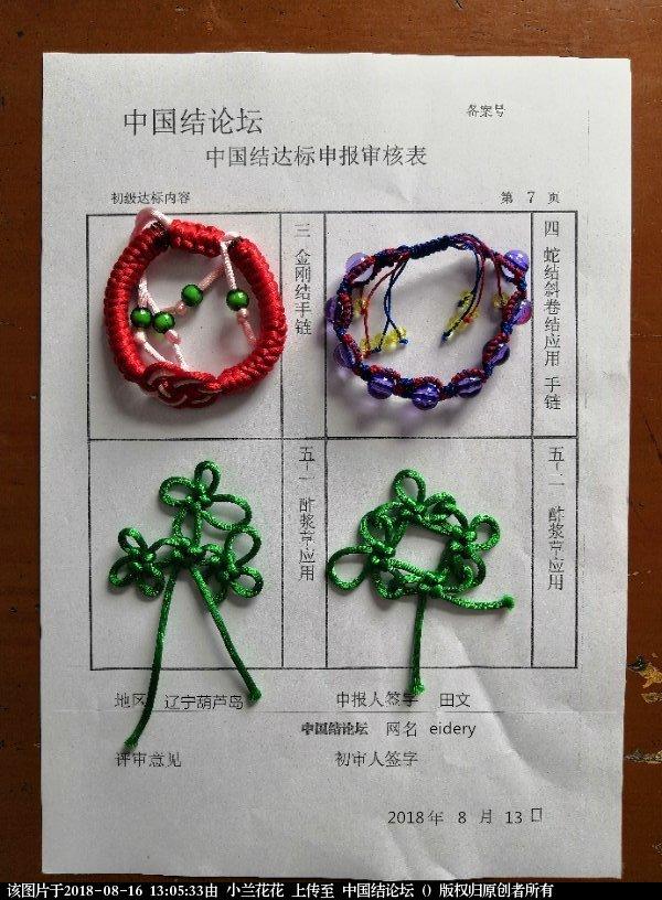 中国结论坛 关于[初级提交审核] eidery--初级达标申请稿件  中国绳结艺术分级达标审核 130111pirrrnbkximlu2iz
