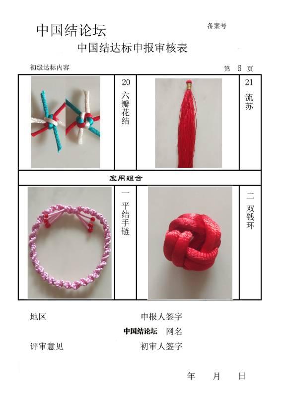 中国结论坛 榆叶--初级达标申请稿件  中国绳结艺术分级达标审核 163256b323389r3ffjzdrd