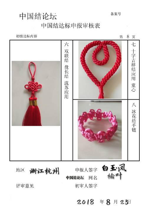 中国结论坛 榆叶--初级达标申请稿件  中国绳结艺术分级达标审核 163257zl322zulsl29llup