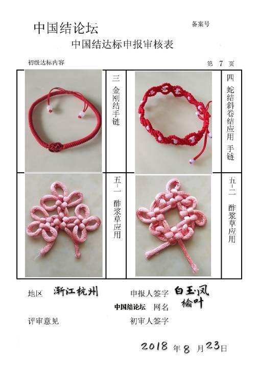 中国结论坛   中国绳结艺术分级达标审核 103617n571y4j7d41hh55p