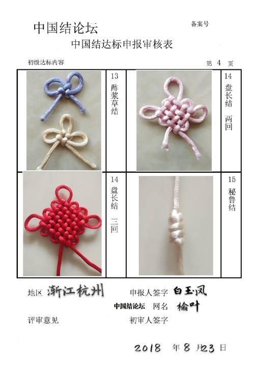 中国结论坛   中国绳结艺术分级达标审核 103617wm0mum0z6il660nm