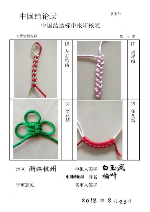 中国结论坛   中国绳结艺术分级达标审核 103618dj2njkaka1wf1pns