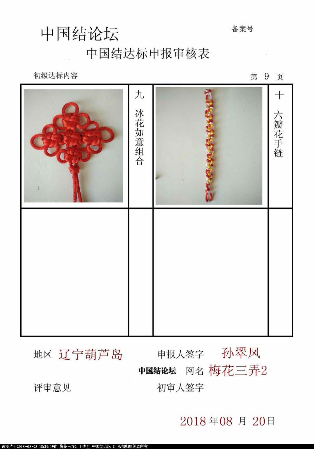 中国结论坛 梅花三弄2--中国结初级达标审核稿件  中国绳结艺术分级达标审核 183436ye1tlo7tuo111nto