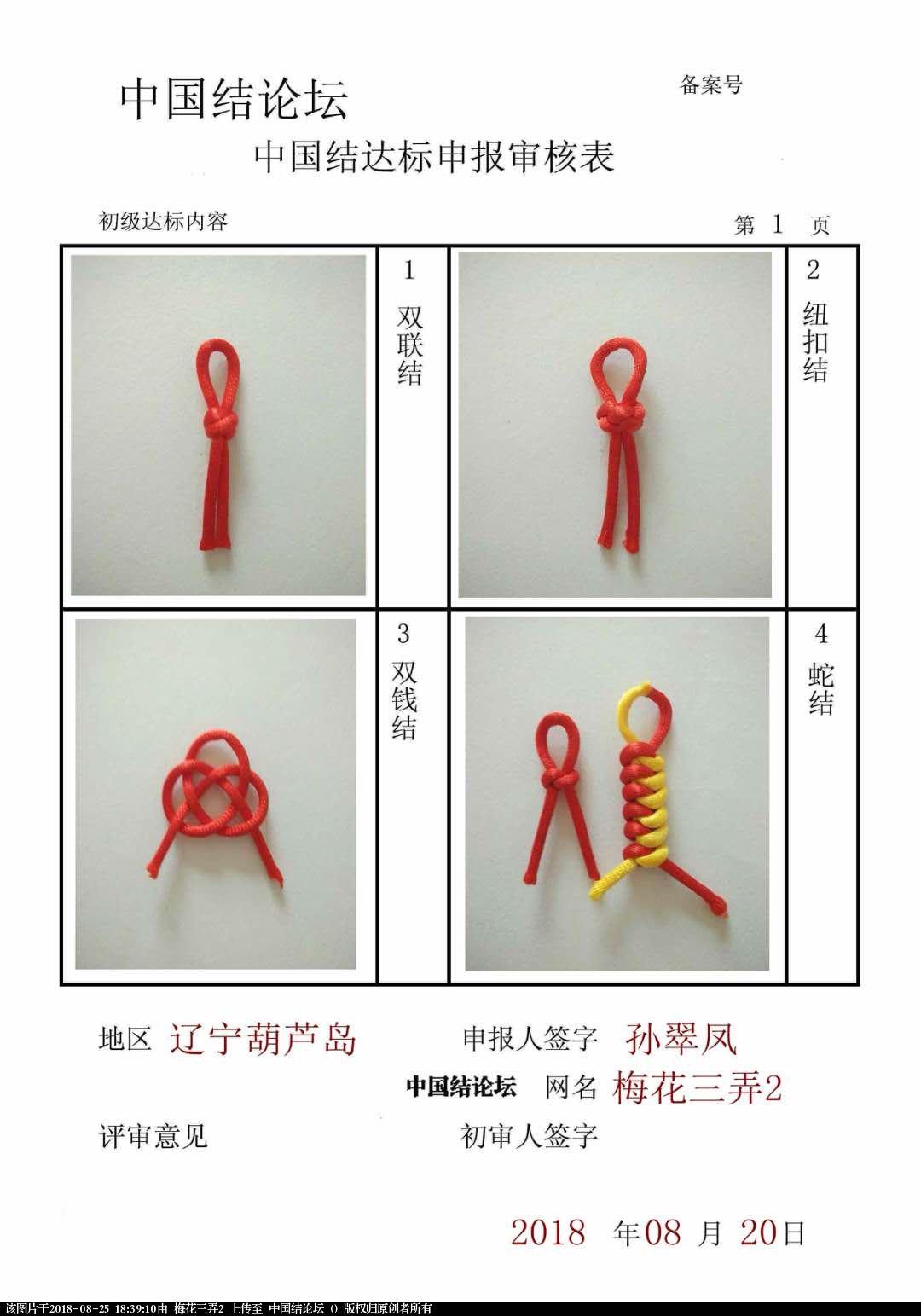 中国结论坛 梅花三弄2--中国结初级达标审核稿件  中国绳结艺术分级达标审核 183437bpjlqzpz874766w2