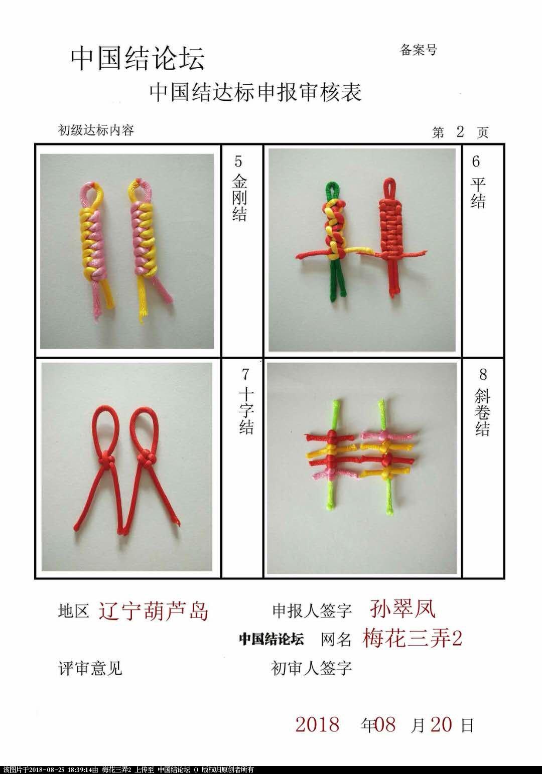 中国结论坛 梅花三弄2--中国结初级达标审核稿件  中国绳结艺术分级达标审核 183749w3hw4er6k66e0c76
