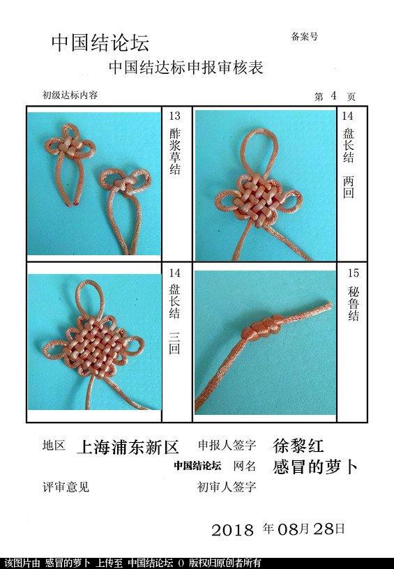 中国结论坛 感冒的萝卜——初级达标申请稿件  中国绳结艺术分级达标审核 103511mvvjgj7qq1cd0vd3