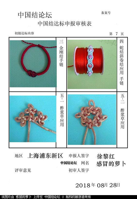 中国结论坛 感冒的萝卜——初级达标申请稿件  中国绳结艺术分级达标审核 103532mmhmayeb3bm8j7wo