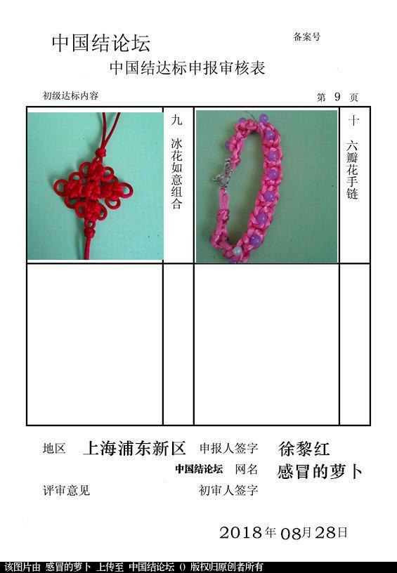 中国结论坛 感冒的萝卜——初级达标申请稿件  中国绳结艺术分级达标审核 103547xhkhimm336ekhy6t