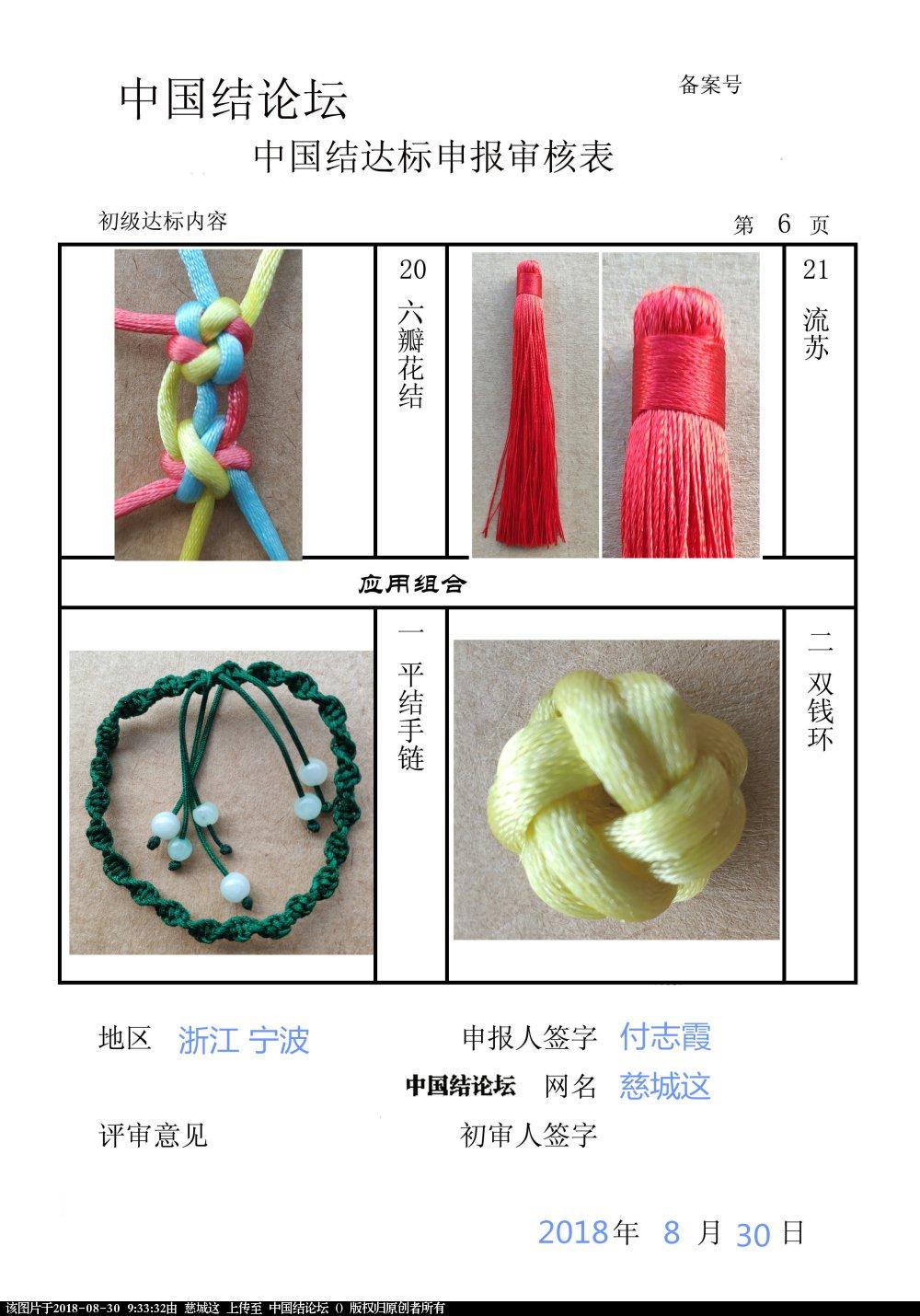 中国结论坛 慈城这-初级达标申请稿件  中国绳结艺术分级达标审核 093137u42i2zriz8llpavw