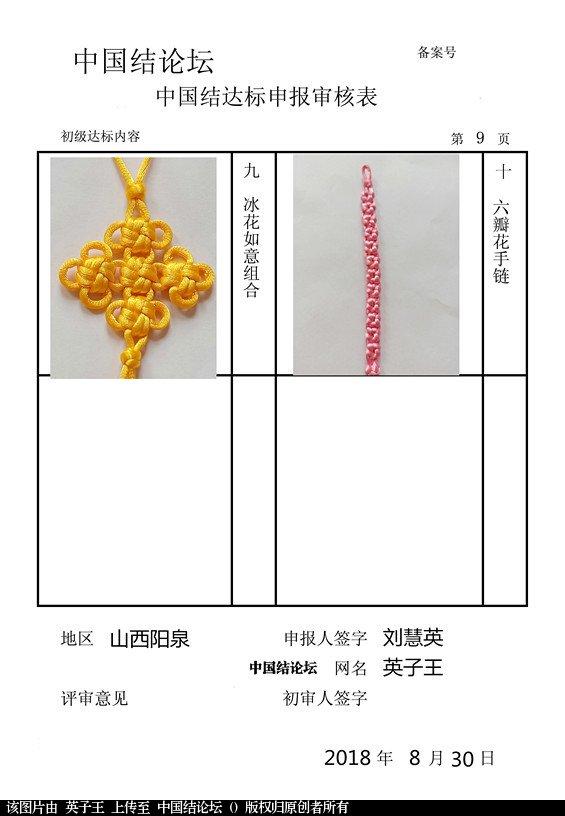 中国结论坛 英子王—初级达标申请稿件  中国绳结艺术分级达标审核 151608w897nnppie2z7vkv
